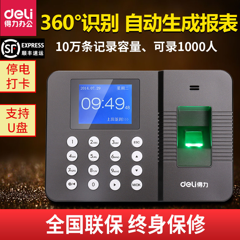 Shunfeng free domestic shipping fee delivery into the home, effective 3960 fingerprint attendance machine Punch machine fingerprint machine fingerprint check-in machine without installation software