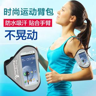 运动手臂包户外跑步手机臂包男女腕包苹果6plus臂带iPhone6s臂套
