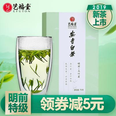艺福堂茶叶 玉叶茗茶叶散装安吉白茶明前特级75g绿茶 2019新茶