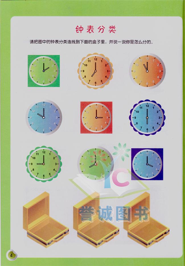 大班上教材书籍蒙氏数学5 新概念幼儿系列蒙台梭利早教全书图书儿
