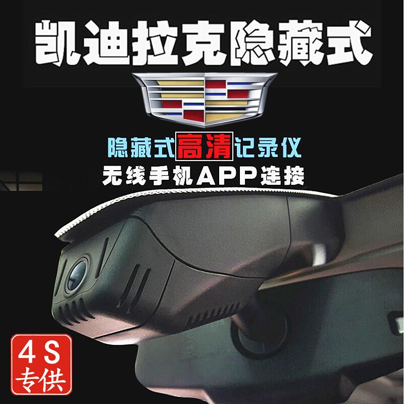 凯迪拉克专用18款新XTSATS-L SRX CT6 XT5隐藏式行车记录仪高清
