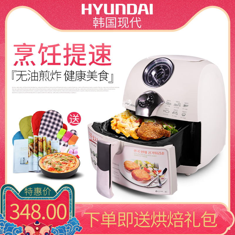 Hyundai 现代 DF-9500 无油空气炸锅2.5L 赠豪华大礼包