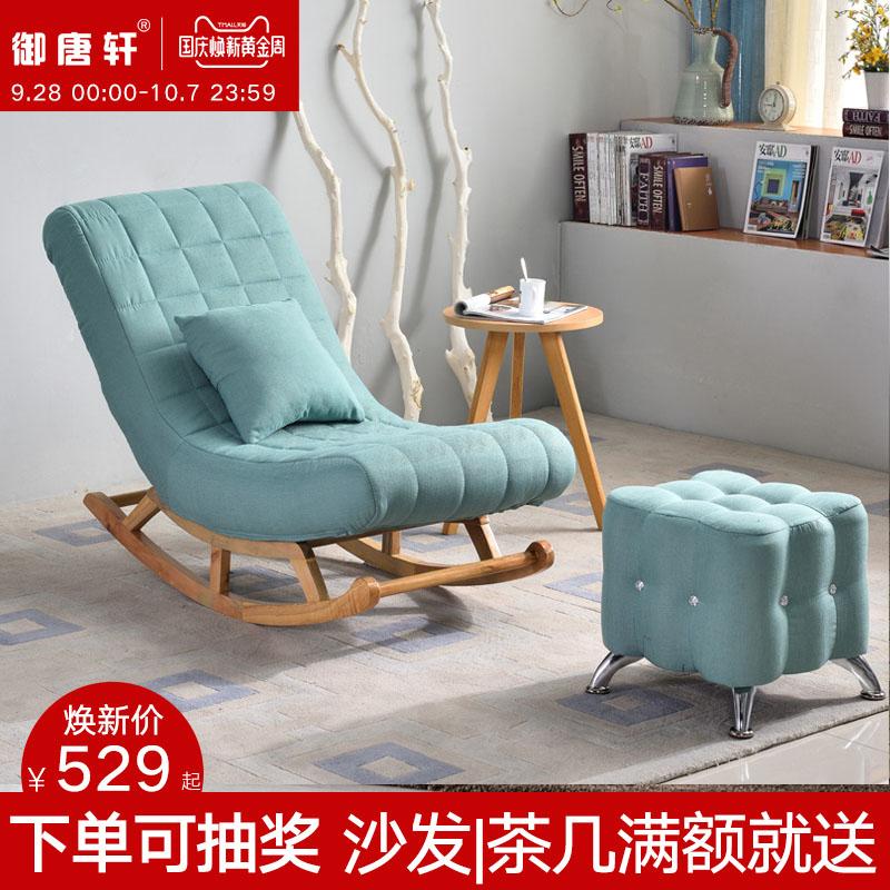 可拆洗躺椅实木摇摇椅单人沙发布艺小户型休闲午睡摇椅阳台逍遥椅