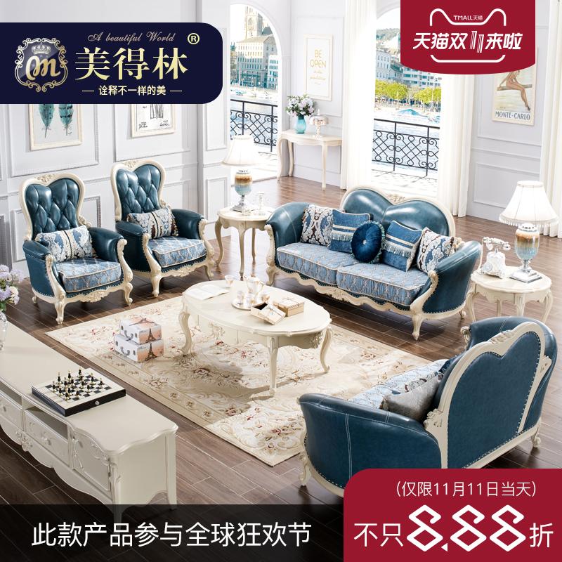 美得林 欧式组合123沙发客厅 真皮沙发法式布艺实木雕花沙发美式