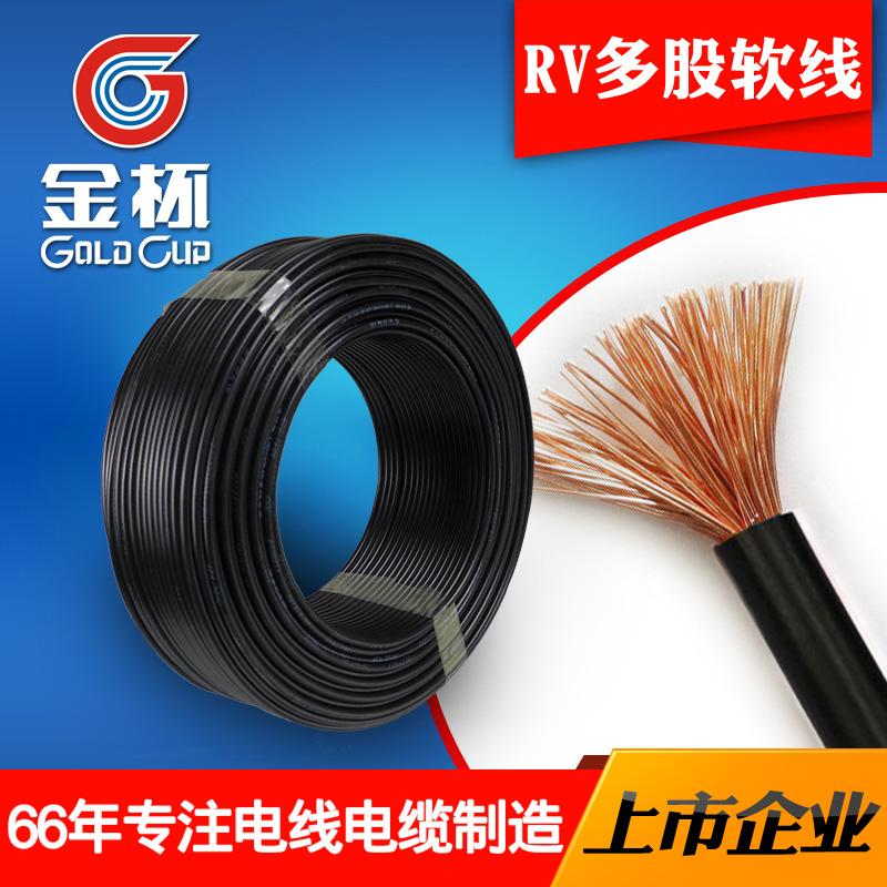 金杯电线电缆 RV0.5平方全铜单芯多股软线0.3 0.75 1 1.5mm 工业