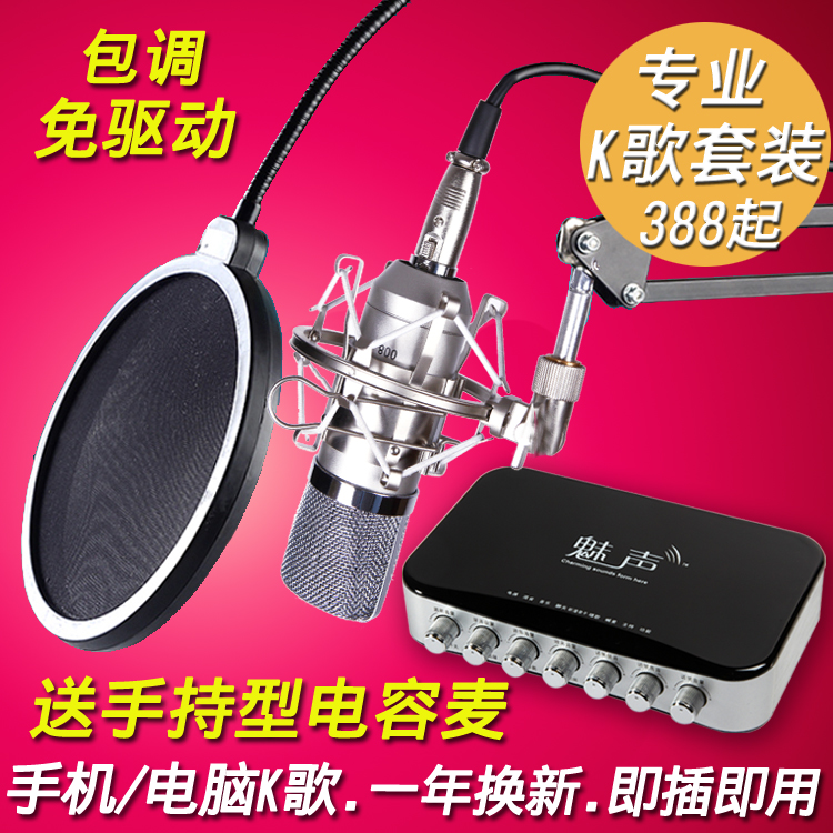 魅声T600手机主播外置独立声卡套装台式电脑快手全民K歌直播设备