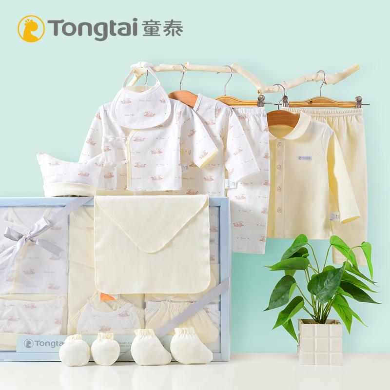 童泰礼盒套装婴儿衣服纯棉新生儿礼盒宝宝用品礼品秋款 送礼好