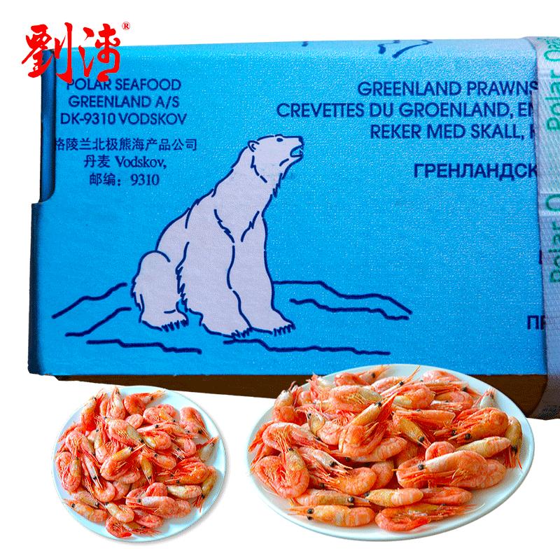 刘清海鲜 北极虾丹麦5kg 熟冻即食甜虾冻冰虾 北极熊90-120全腹籽