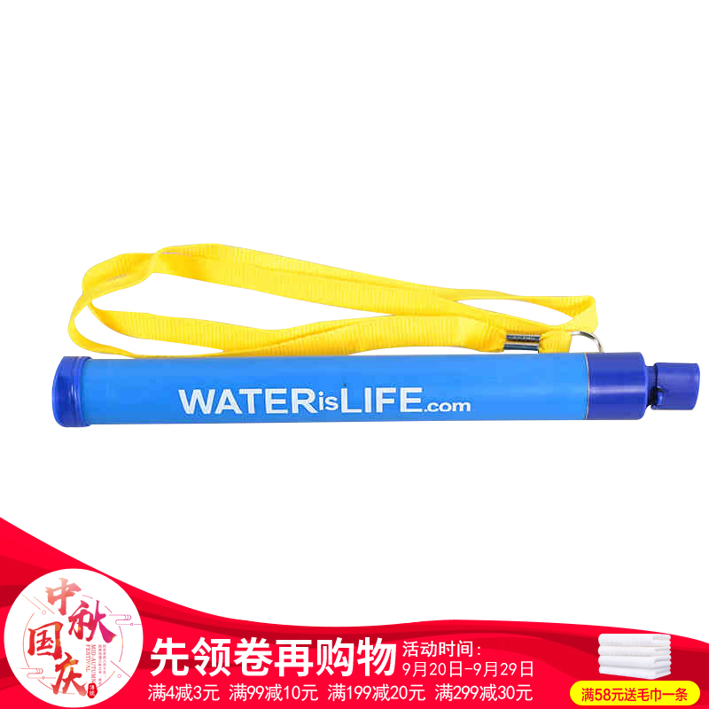 生命吸管户外净水个人饮水净化器野炊抽水管过滤器户外便携净水器