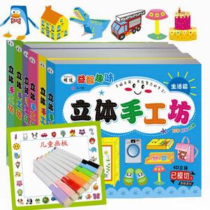 婴幼儿童宝宝早教益智玩具趣味立体手工书创意DIY剪纸折纸幼儿园