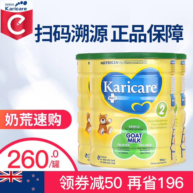 澳洲直供可瑞康羊奶粉2段新西兰进口新生婴儿宝宝奶粉 3罐装