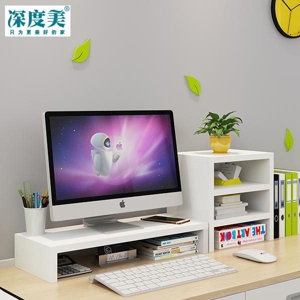 电脑显示器增高架储物台式桌上键盘收纳垫高置物架桌面子底座支架