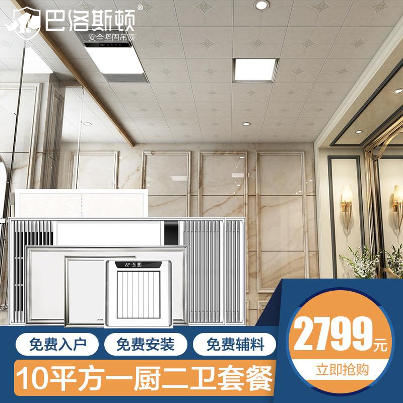 巴洛斯顿集成吊顶铝扣板装修材料吊顶厨房卫生间天花板10㎡套餐
