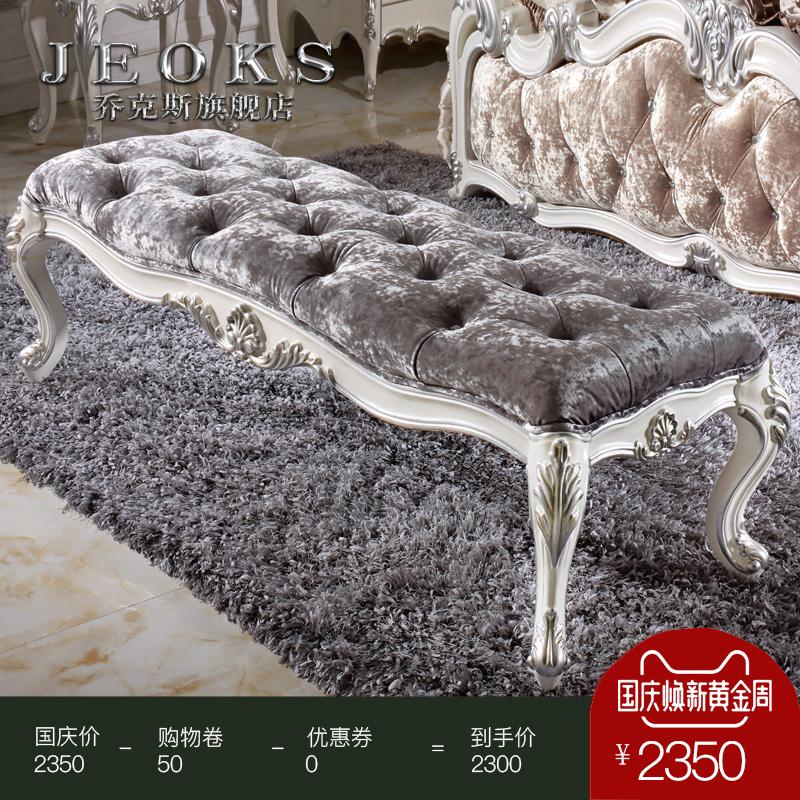 乔克斯别墅家具 奢华欧式床尾凳 新古典实木公主凳床边换鞋凳长凳
