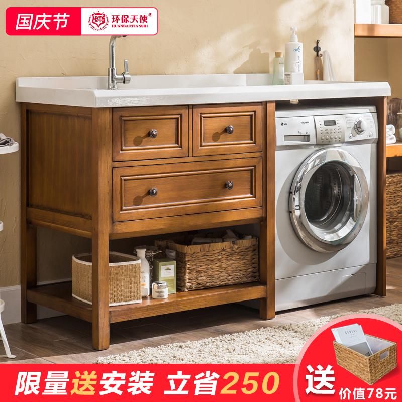 实木洗衣柜组合阳台柜美式滚筒洗衣机柜子伴侣卫浴带搓衣板浴室柜