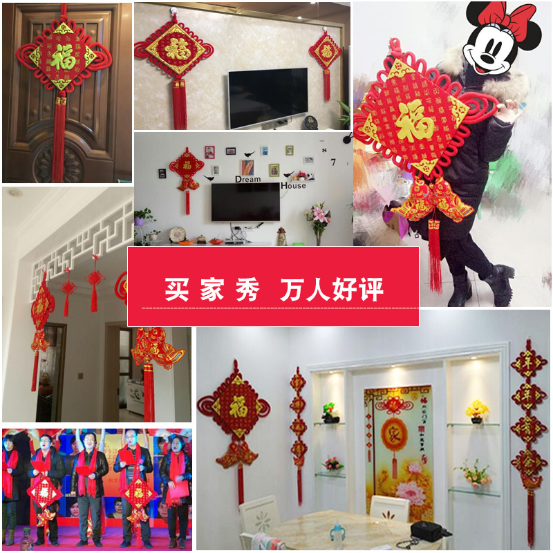 Large Chinese Characters Happy Chinese Characters Hanging Accessories Living Room New Year New