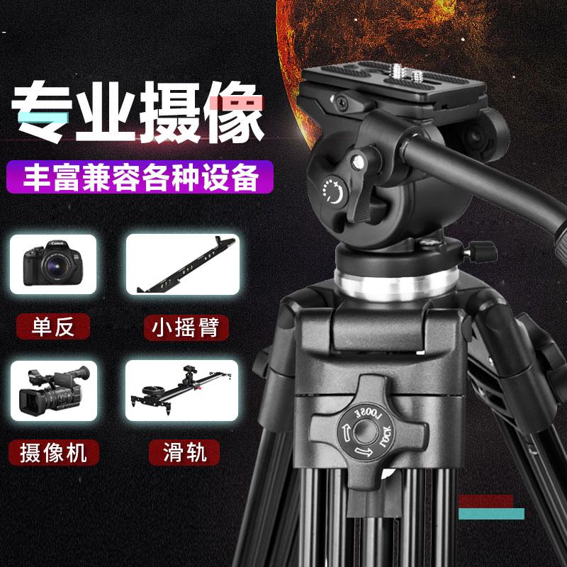 伟峰WF717摄像机摄影单反三脚架专业液压云台微单相机三角架脚架