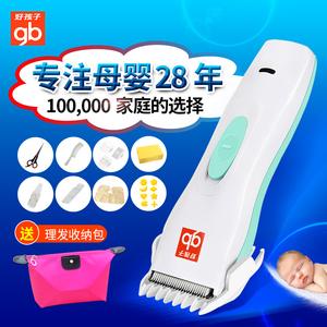 好孩子婴儿理发器超静音防水儿童宝宝家用充电剃头神器电推剪剃发