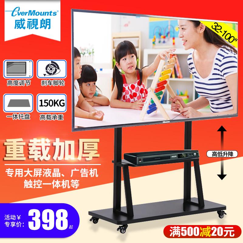 威视朗32-100寸重载液晶电视推车幼儿园触摸屏一体机移动落地支架