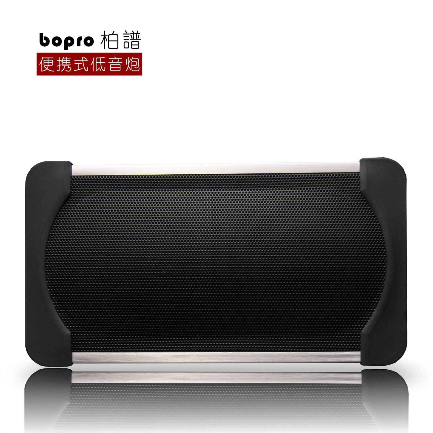 bopro-柏谱 脉动之音3寸金属重低音炮 搭配便携式音箱随身音响
