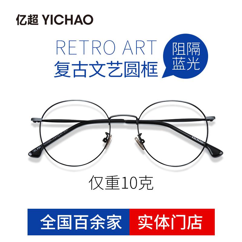 亿超眼镜架女复古防辐射蓝光可配镜近视超轻男士韩版个性眼睛框潮