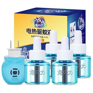 电热蚊香液无味婴儿孕妇宝宝驱蚊水灭蚊液体家用加热器插电式卧室