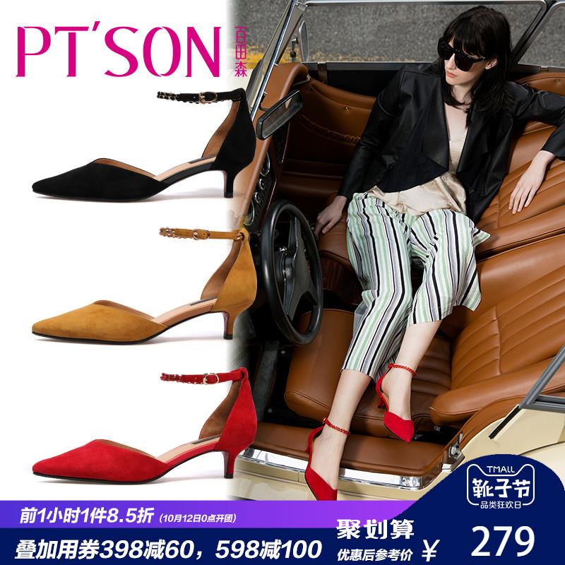 PTSON-百田森2018新款韩版百搭细跟中空单鞋女尖头铆钉一字扣女鞋
