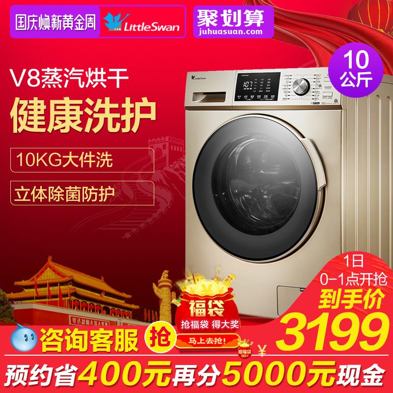 小天鹅10kg大容量蒸汽热风旋流烘干滚筒洗衣机全自动TD100V81WDG