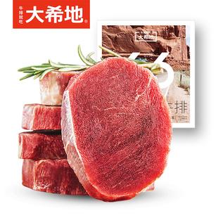 【专区299-150】大希地整切菲力牛排新鲜牛肉冷冻牛扒500g赠酱包