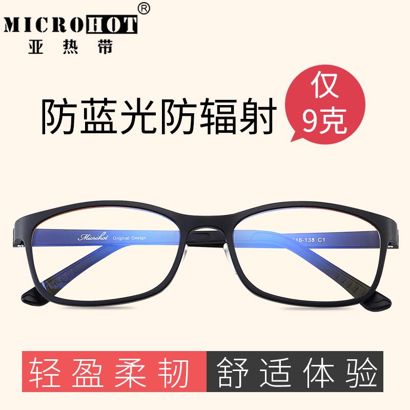 防蓝光防辐射眼镜男女手机玩游戏电脑护目镜平光眼镜框配近视眼镜