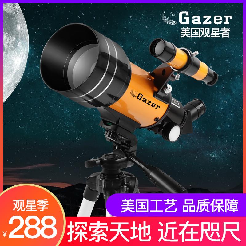 Deeliz观星者天文望远镜专业观天观星10000倍太空高倍儿童望眼镜