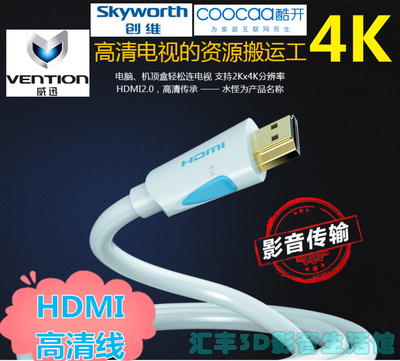 Skyworth cool open TV special HDMI cable 4K ultra high definition line set-top box laptop computer connection data line