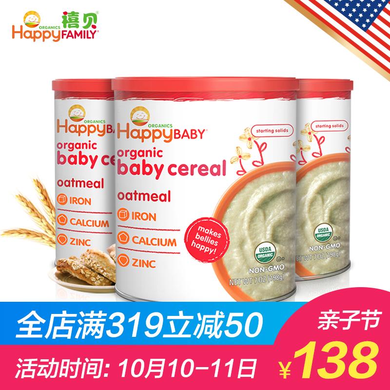 美国进口禧贝有机高铁米粉宝宝营养燕麦婴儿辅食米糊2段3罐钙铁锌