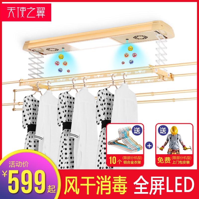 天使之翼电动晾衣架遥控智能自动晾衣架阳台升降晾衣架伸缩晒衣机