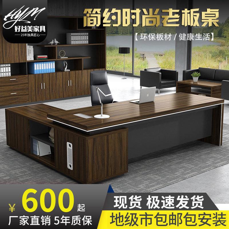 办公家具老板桌简约现代板式大班台主管桌经理桌总裁办公桌椅组合