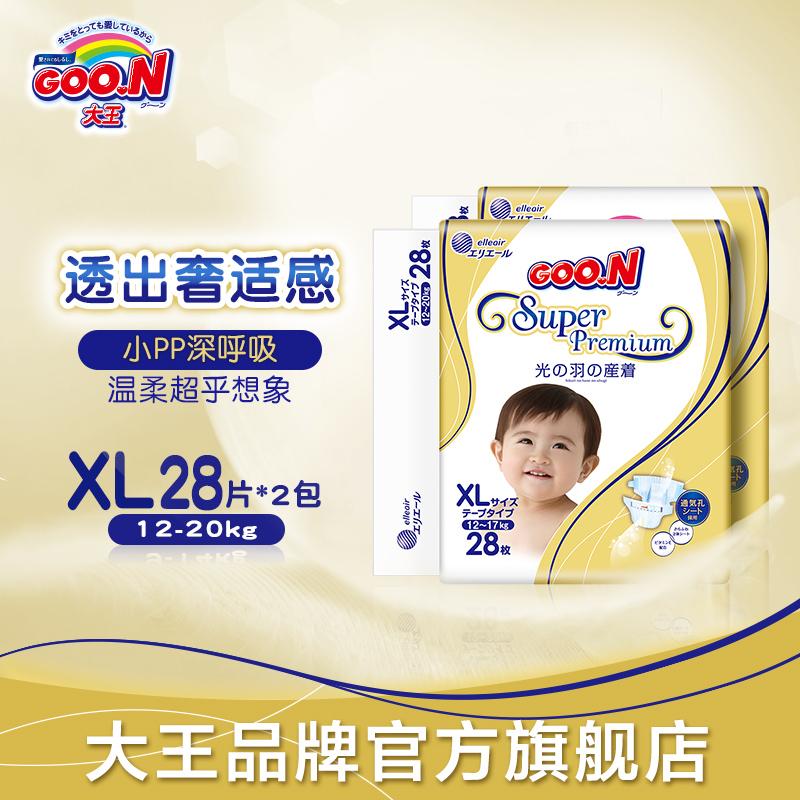 大王光羽纸尿裤XL28片*2包婴儿尿不湿超薄透气尿片 日本原装进口