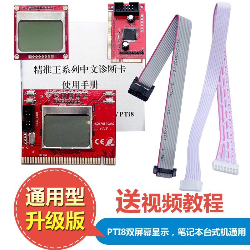 PTI8中文诊断卡 笔记本台式机通用 电脑主板诊断卡故障维修检测卡