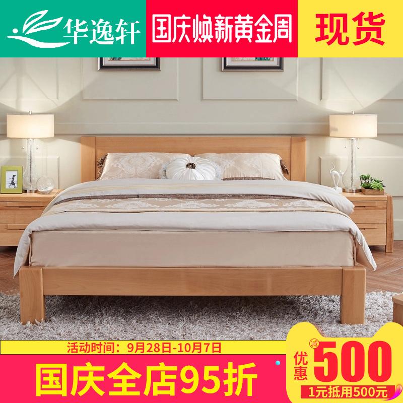实木床1.8米工厂直销双人床1.5主卧北欧现代简约原木简欧风格家具