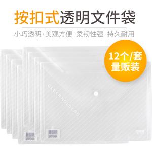 可得优按扣透明文件袋文件夹a4塑料资料袋办公用档案袋批发12个装