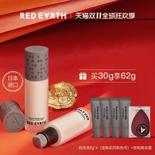 【双11加购】日本进口red earth红地球养肤粉底液遮瑕保湿持久