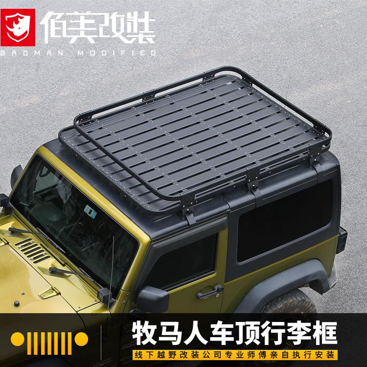 专用于吉普JEEP牧马人改装车顶行李框两门四门承重车顶架筐配件