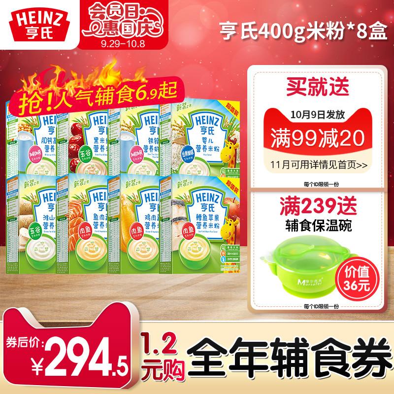 亨氏米粉6-18个月婴儿辅食荤素营养宝宝米粉米糊400g*8盒儿童米粉