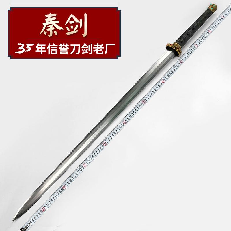 秦剑 纯手工高端双手长剑 唐剑刀剑花纹钢宝剑汉剑 冷兵器未开刃