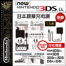 Charger for ndsi NEW3DSLL NEW3DS 1.5