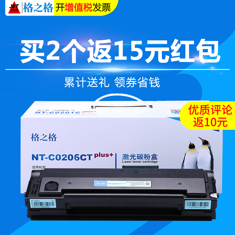 格之格 奔图PD-206硒鼓p2506 P2506W M6506 m6506w-NW 6556W打印机碳粉盒 6556NW M6606N M6606NW 易加粉墨盒