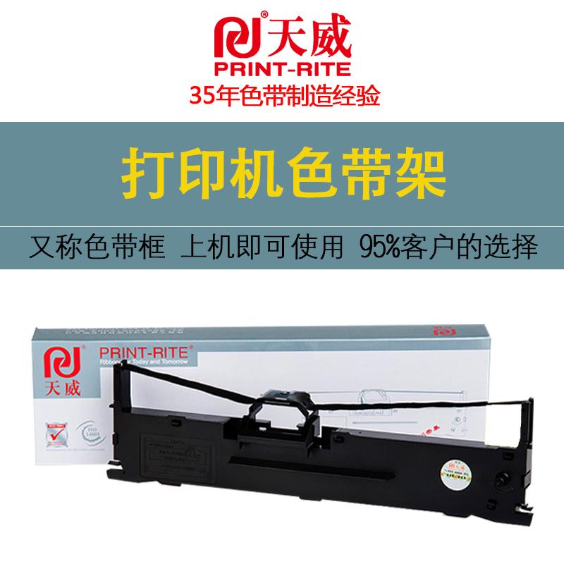 天威LQ-630k色带架 适用爱普生LQ615K 610K 635K 730K 735K 80kf打印机色带框 明基SK570K SK630K