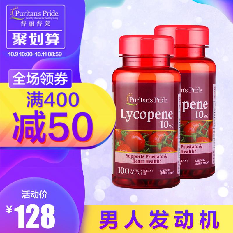 普丽普莱 美国进口 番茄红素软胶囊10mg*100粒*2瓶 男性前列腺