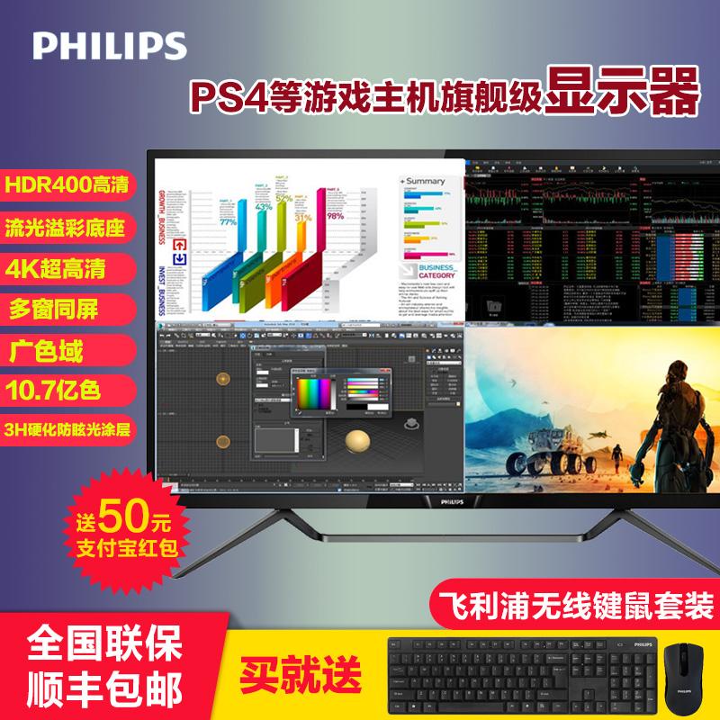 飞利浦43英寸电脑显示器4K高清HDR游戏PS4液晶显示屏幕吃鸡436M6