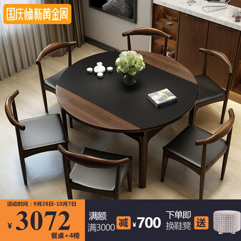 火烧石伸缩餐桌智能电磁炉餐桌现代简约北欧饭桌实木圆餐桌椅组合