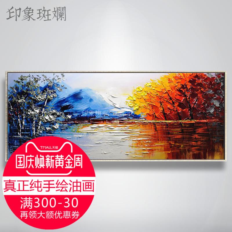 陈杰原创刀画 湖光秋色 北欧现代风景手绘油画 设计师款横版巨幅